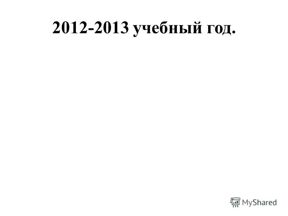 2012-2013 учебный год.