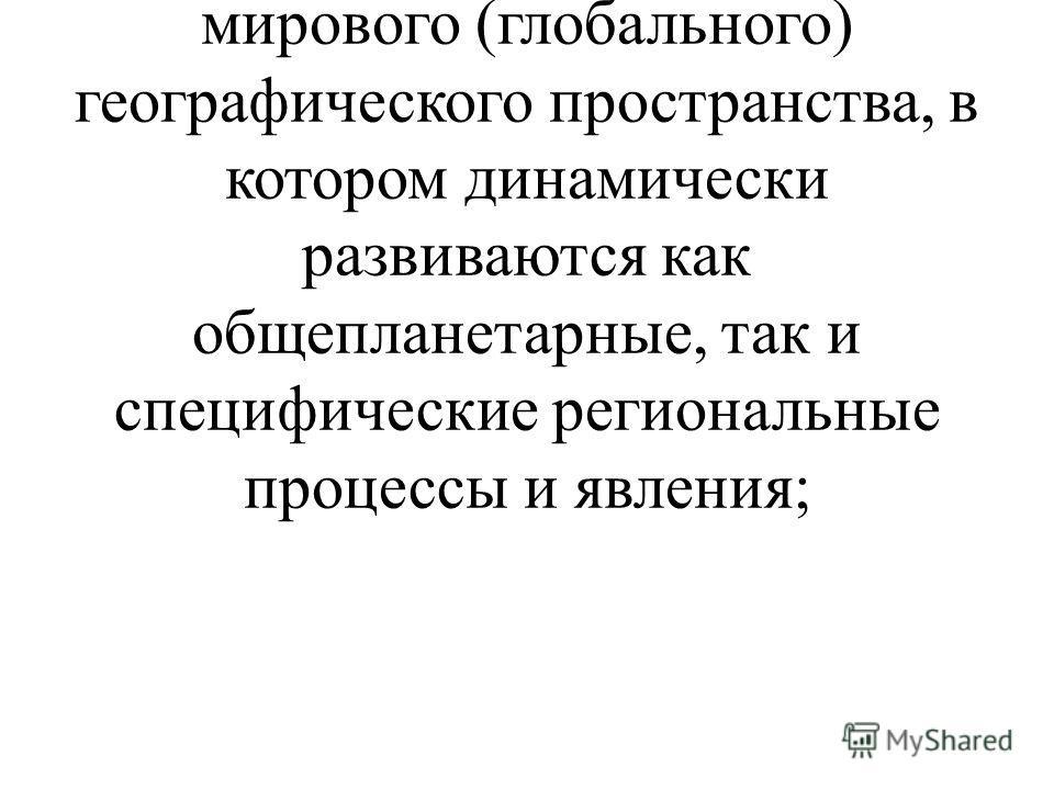 сформировать представление о России как целостном географическом регионе и одновременно как о субъекте мирового (глобального) географического пространства, в котором динамически развиваются как общепланетарные, так и специфические региональные процес