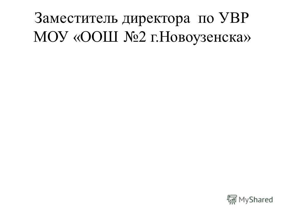 Заместитель директора по УВР МОУ «ООШ 2 г.Новоузенска»