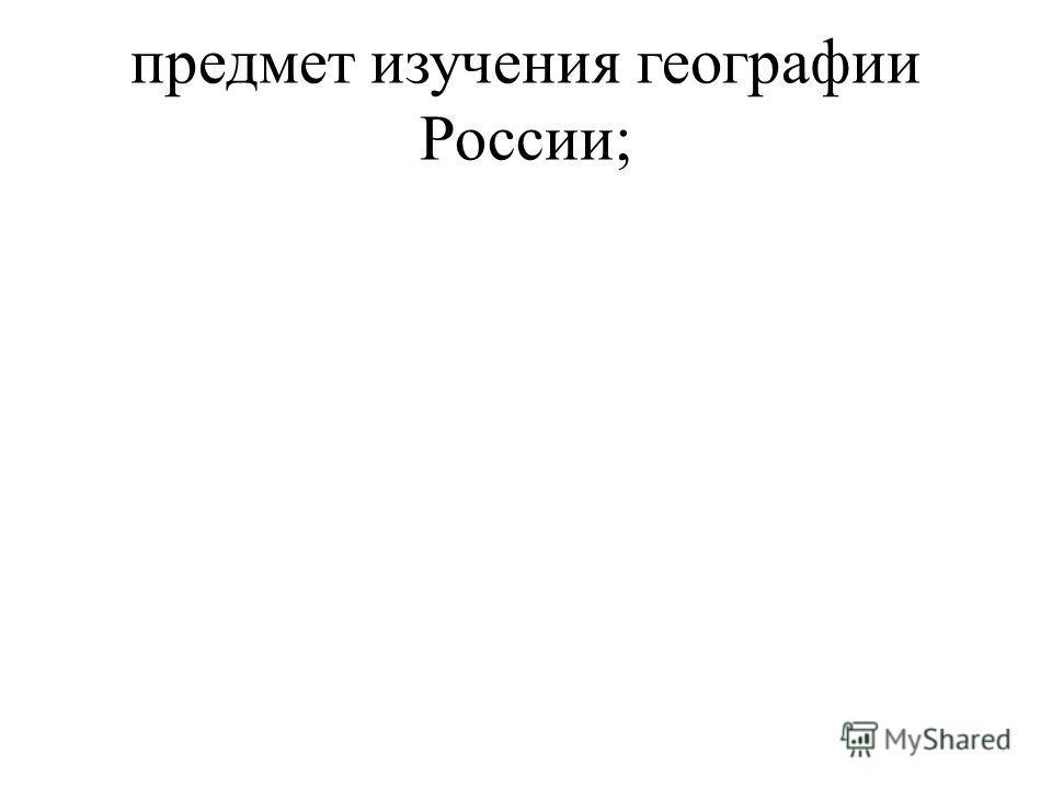 предмет изучения географии России;