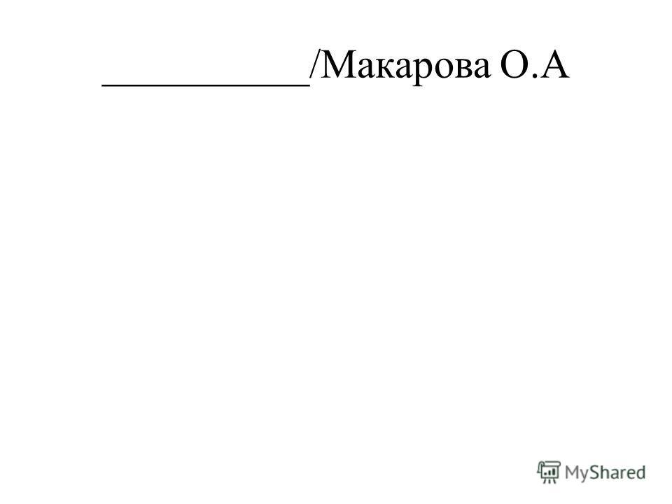 __________/Макарова О.А