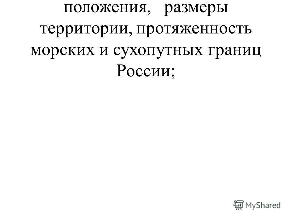 особенности географического положения, размеры территории, протяженность морских и сухопутных границ России;