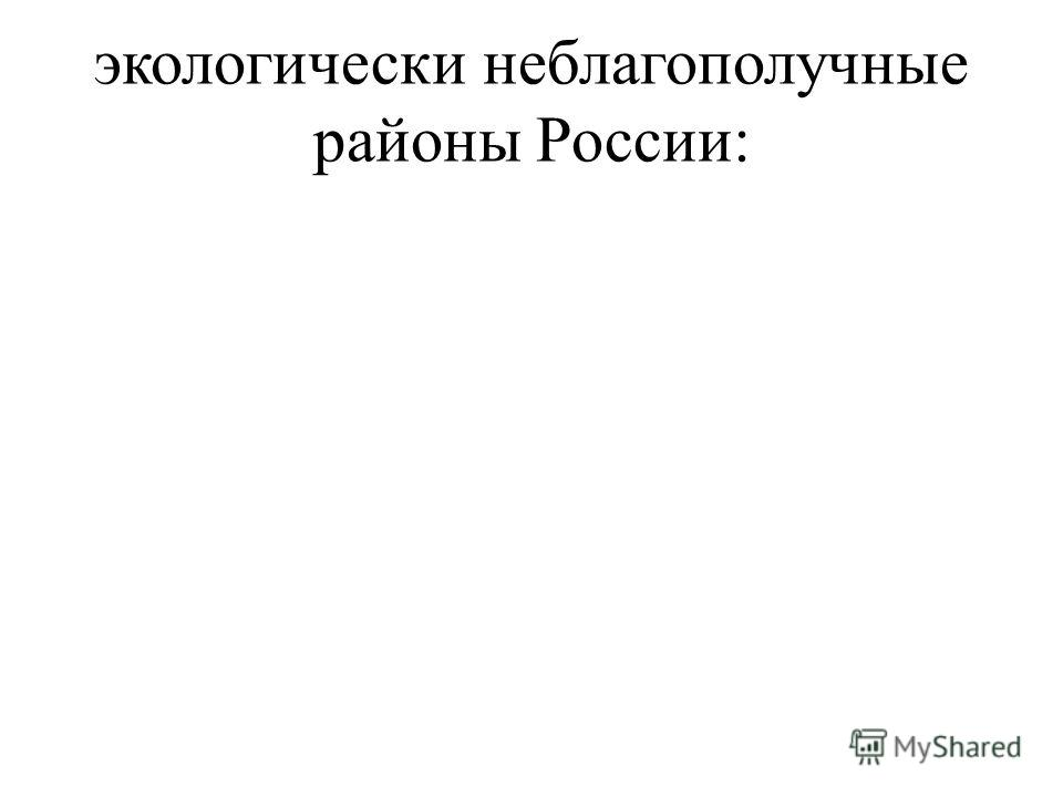 экологически неблагополучные районы России: