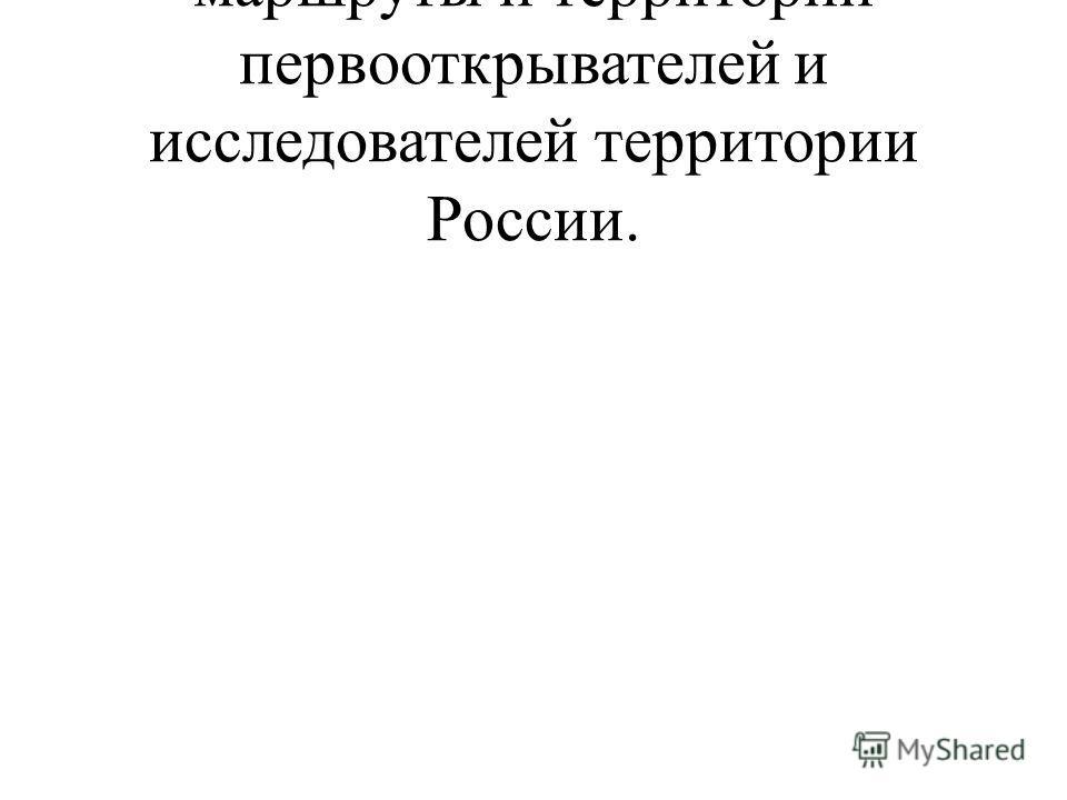 маршруты и территории первооткрывателей и исследователей территории России.