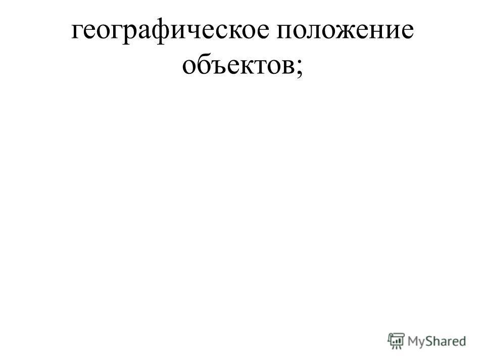 географическое положение объектов;