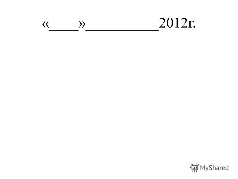 «____»__________2012г.