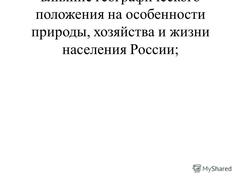 влияние географического положения на особенности природы, хозяйства и жизни населения России;