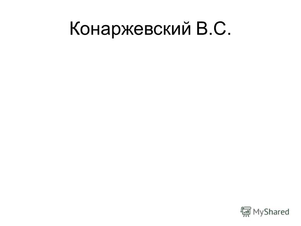 Конаржевский В.С.