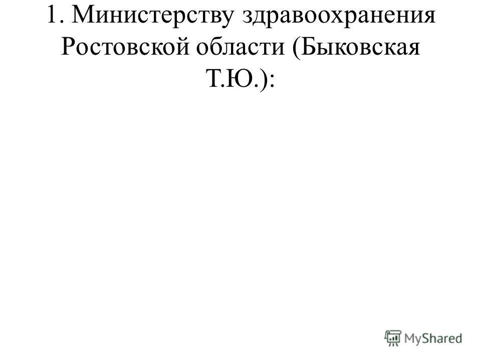 1. Министерству здравоохранения Ростовской области (Быковская Т.Ю.):