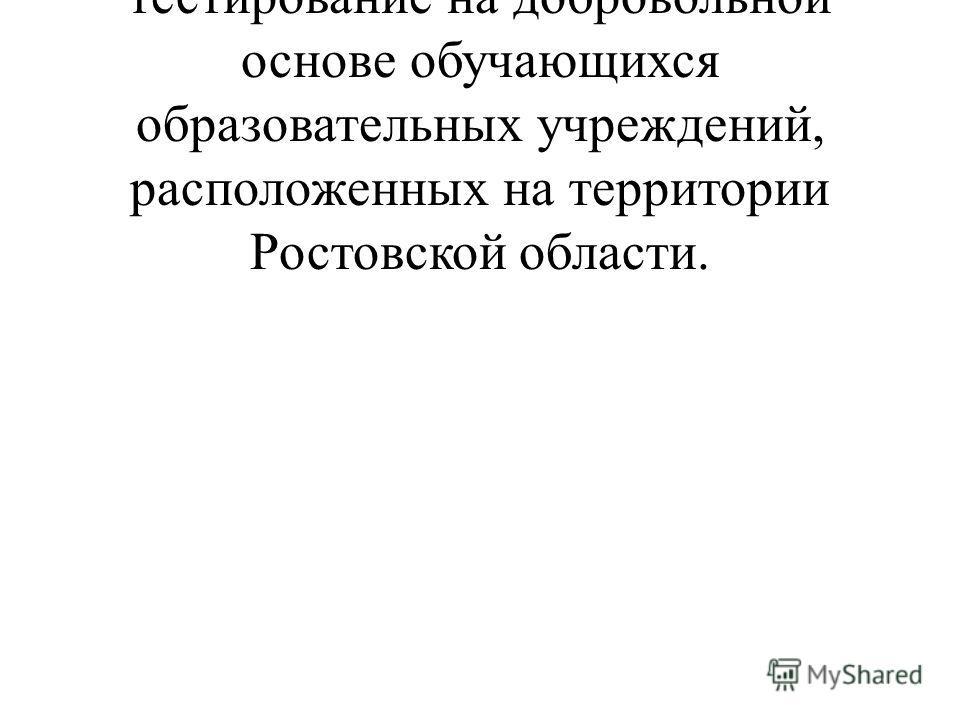 1.1. Организовать и провести тестирование на добровольной основе обучающихся образовательных учреждений, расположенных на территории Ростовской области.