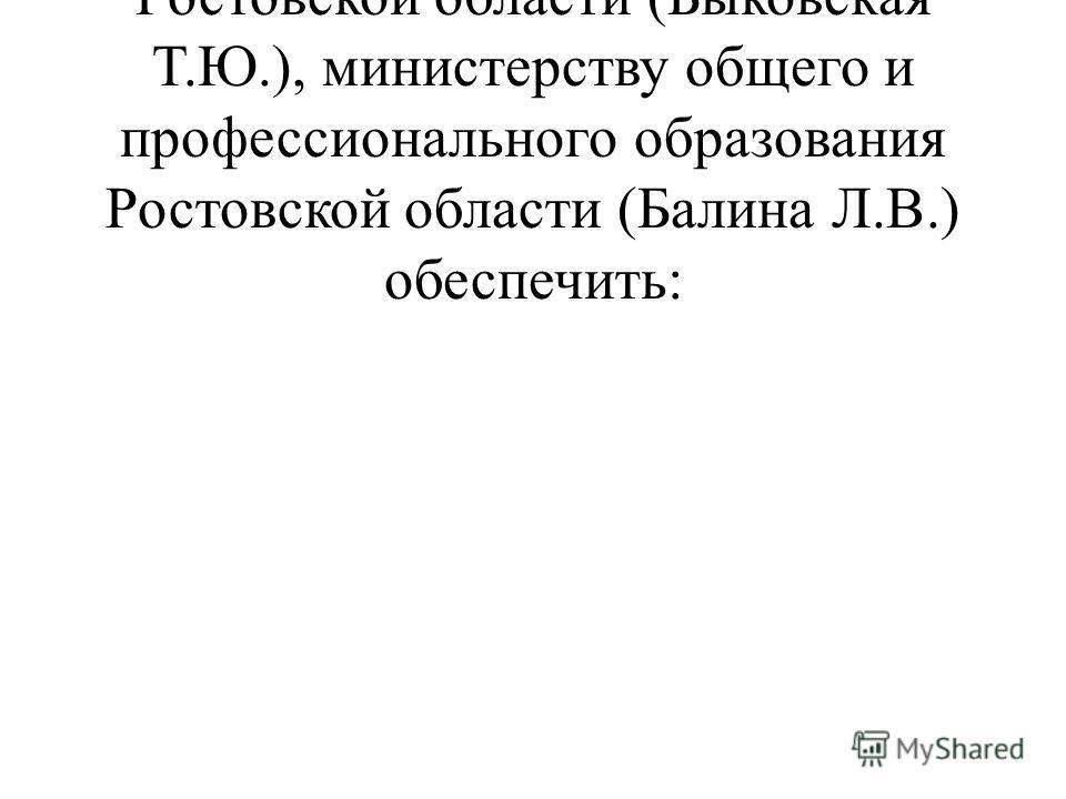 3. Министерству здравоохранения Ростовской области (Быковская Т.Ю.), министерству общего и профессионального образования Ростовской области (Балина Л.В.) обеспечить: