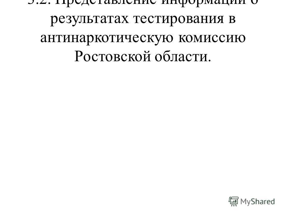 3.2. Представление информации о результатах тестирования в антинаркотическую комиссию Ростовской области.