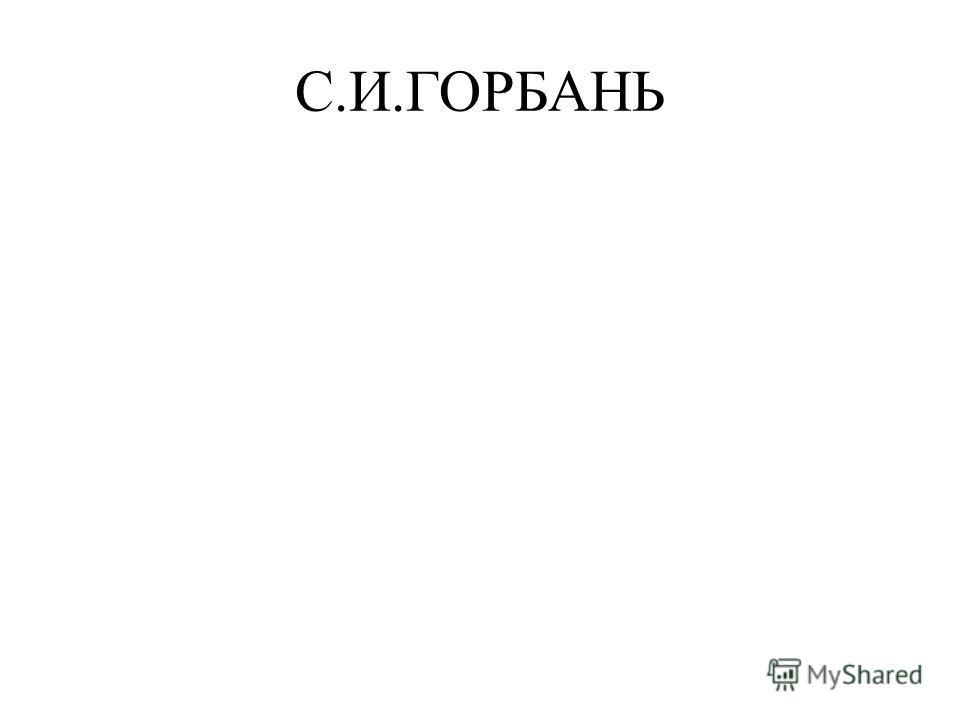 С.И.ГОРБАНЬ