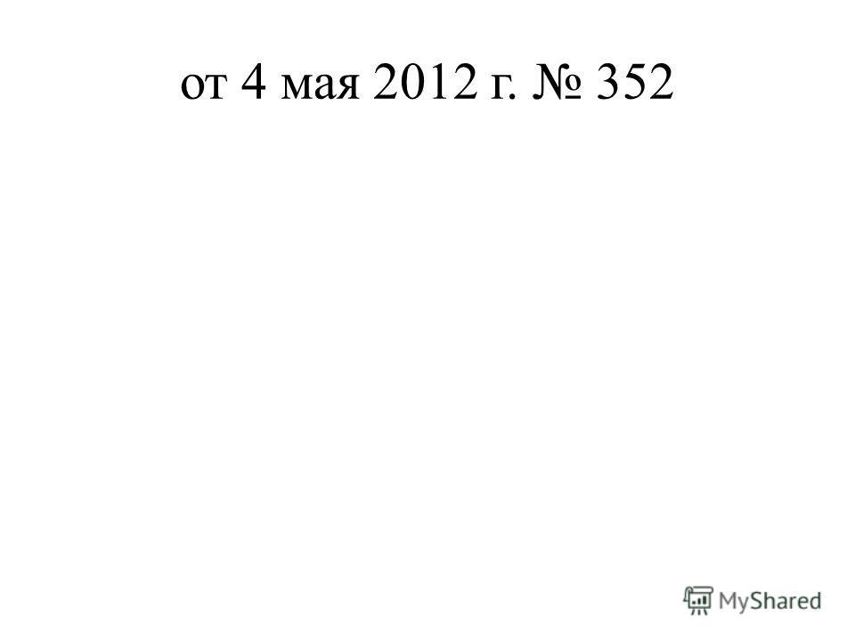от 4 мая 2012 г. 352