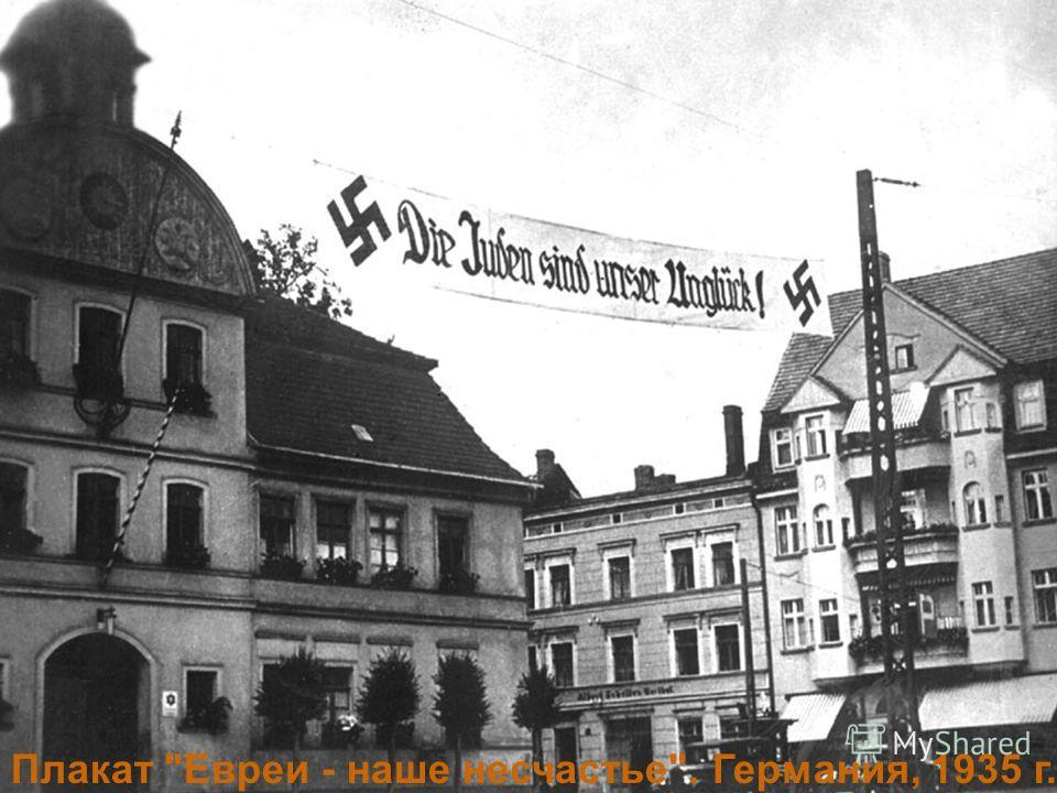 12 Плакат Евреи - наше несчастье. Германия, 1935 г.