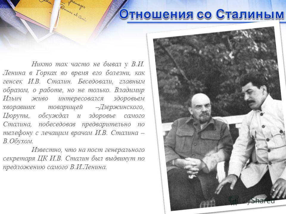 Знакомства с лениным сталиным отношений и их момента история между