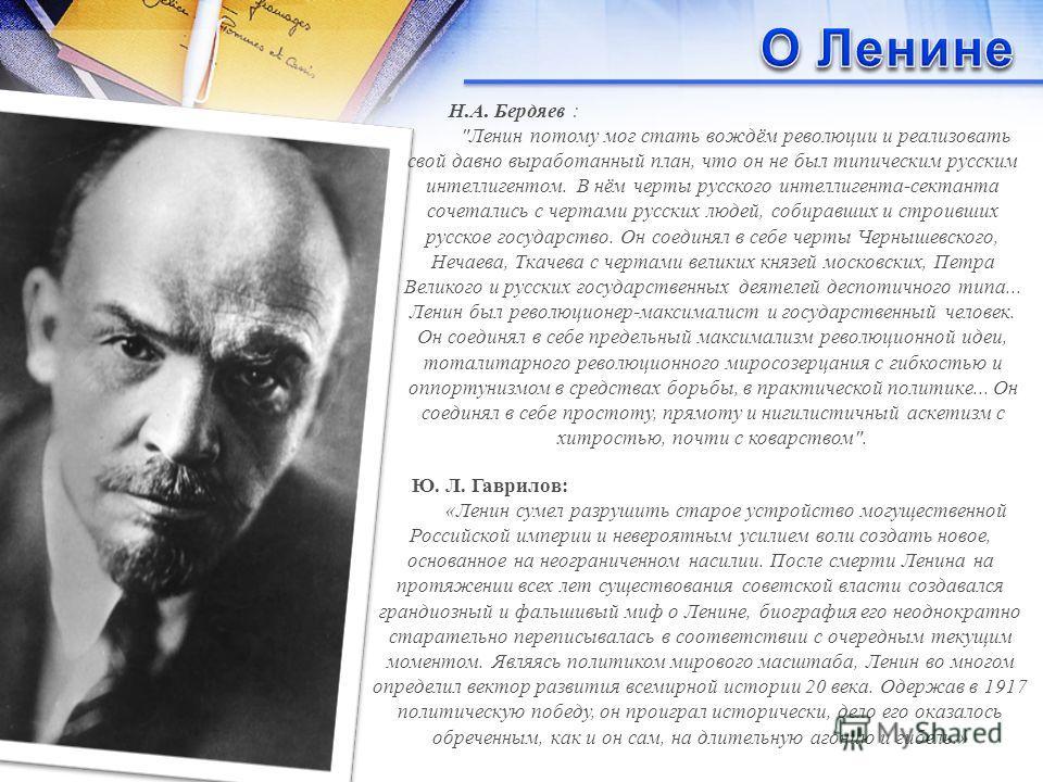 Н.А. Бердяев :
