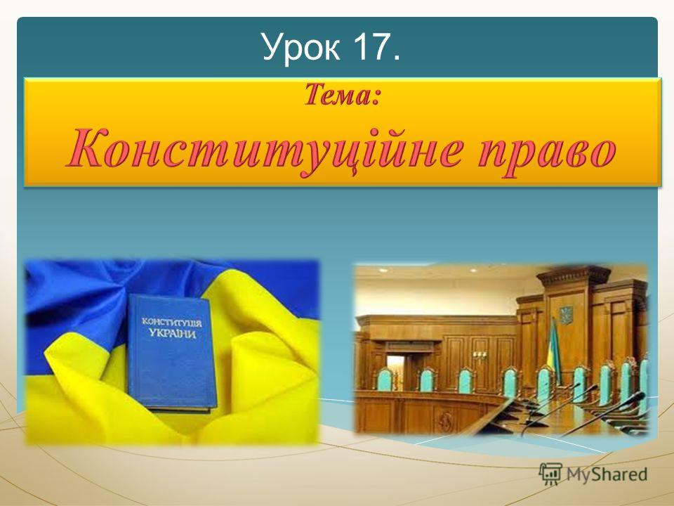Урок 17.