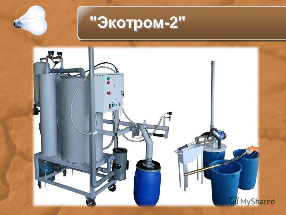 Экотром-2 Экотром-2