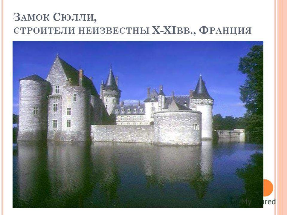 З АМОК С ЮЛЛИ, СТРОИТЕЛИ НЕИЗВЕСТНЫ X-XI ВВ., Ф РАНЦИЯ