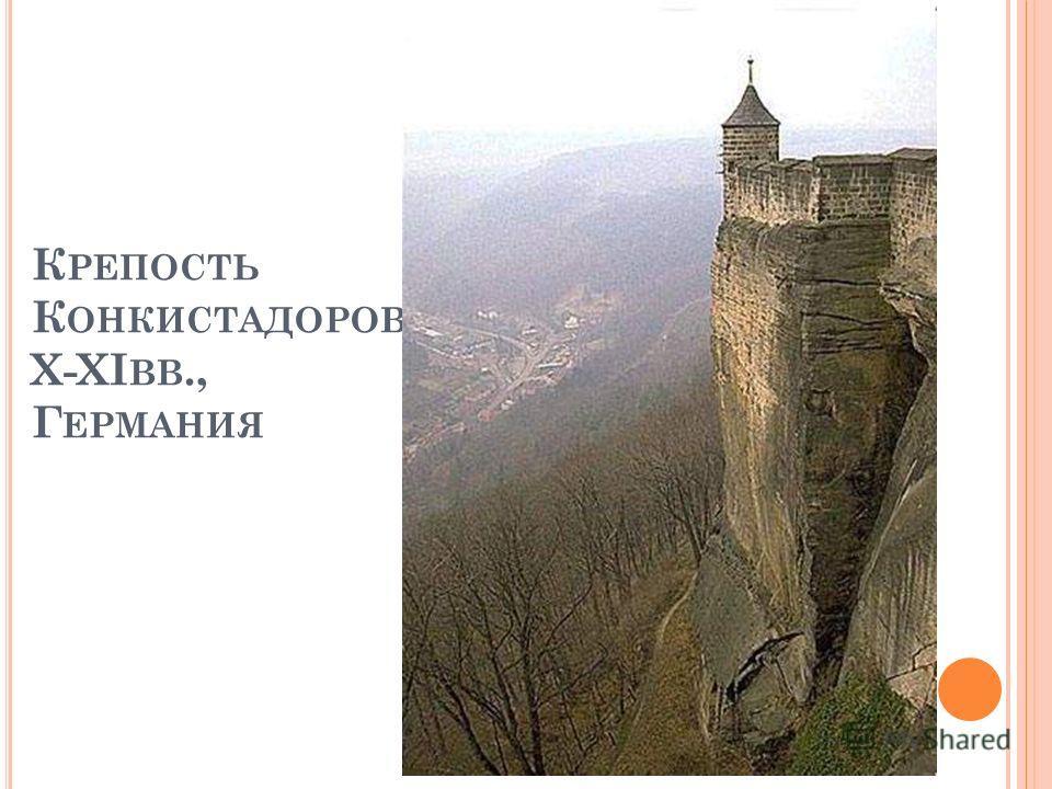 К РЕПОСТЬ К ОНКИСТАДОРОВ, X-XI ВВ., Г ЕРМАНИЯ