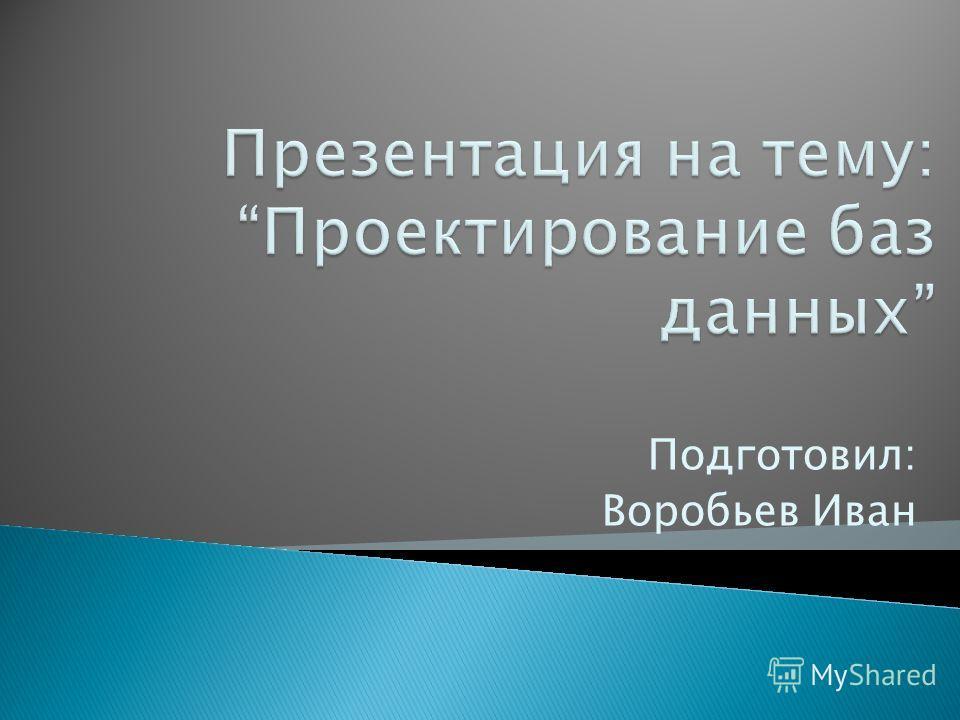 Подготовил: Воробьев Иван
