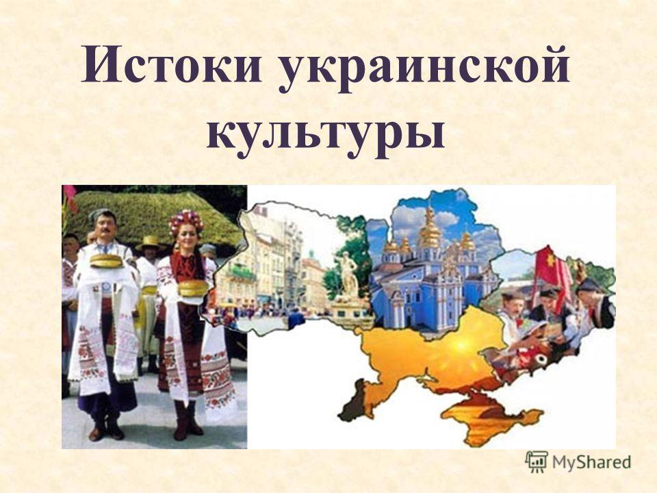 Истоки украинской культуры