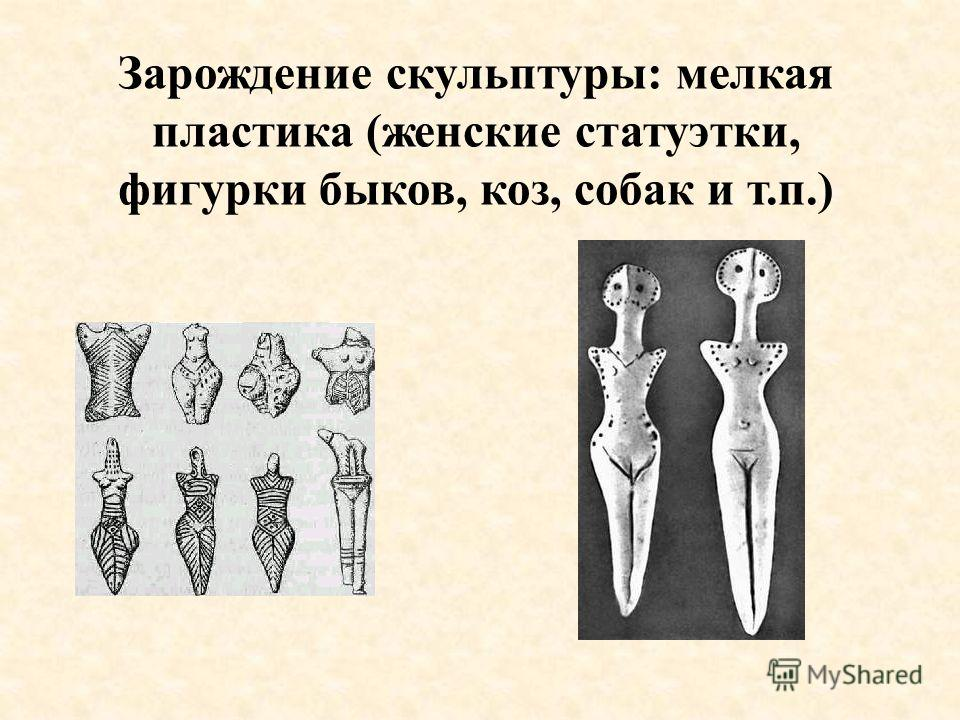 Зарождение скульптуры: мелкая пластика (женские статуэтки, фигурки быков, коз, собак и т.п.)