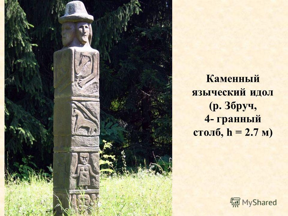 Каменный языческий идол (р. Збруч, 4- гранный столб, h = 2.7 м)