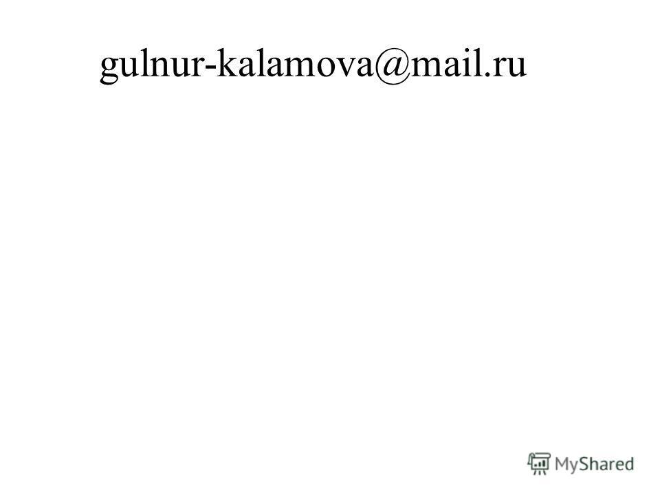 gulnur-kalamova@mail.ru
