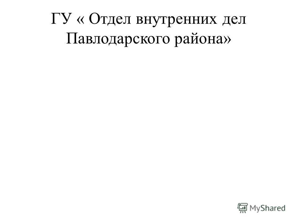 ГУ « Отдел внутренних дел Павлодарского района»