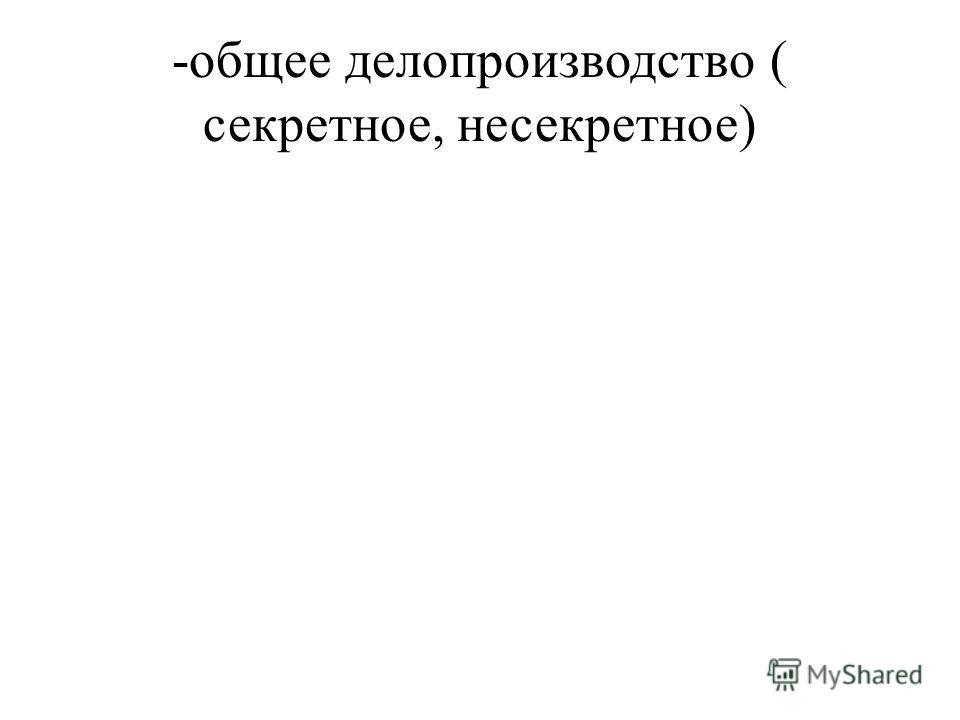 -общее делопроизводство ( секретное, несекретное)
