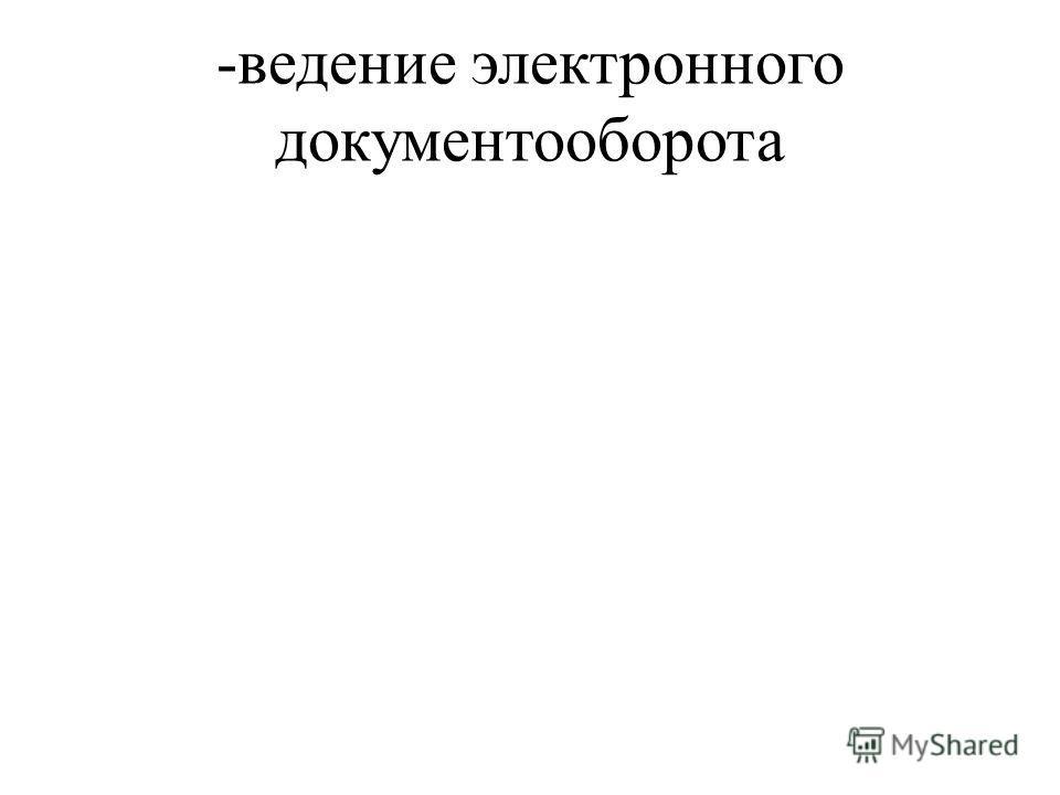 -ведение электронного документооборота