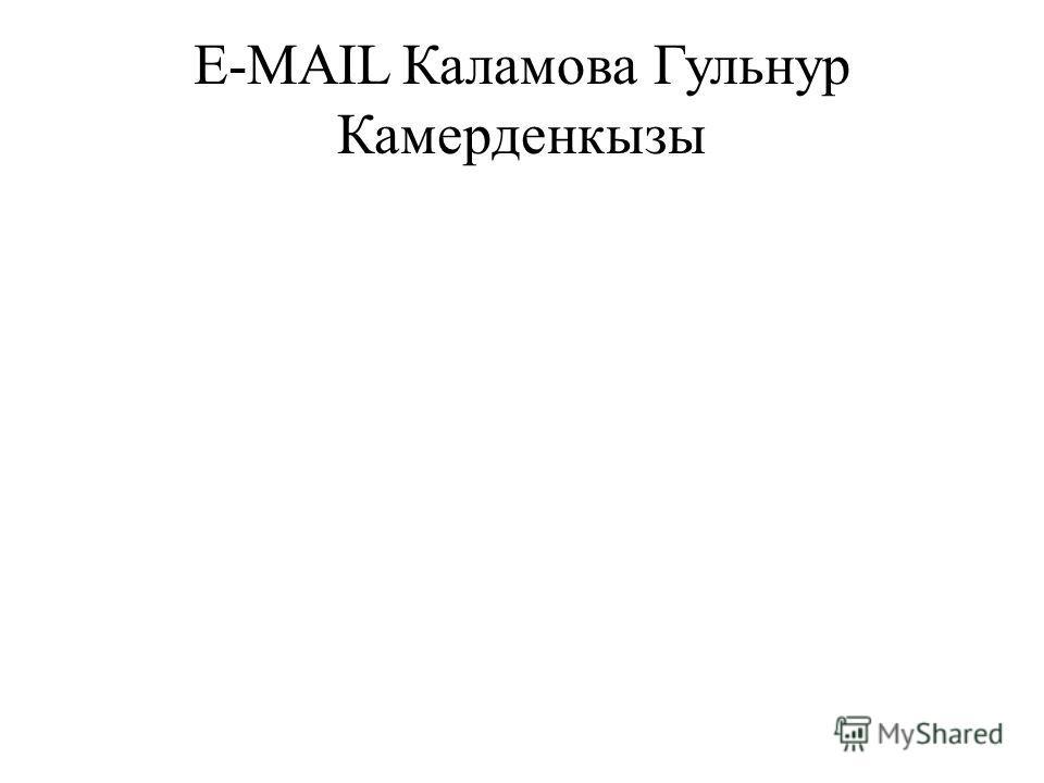 E-MAILКаламова Гульнур Камерденкызы