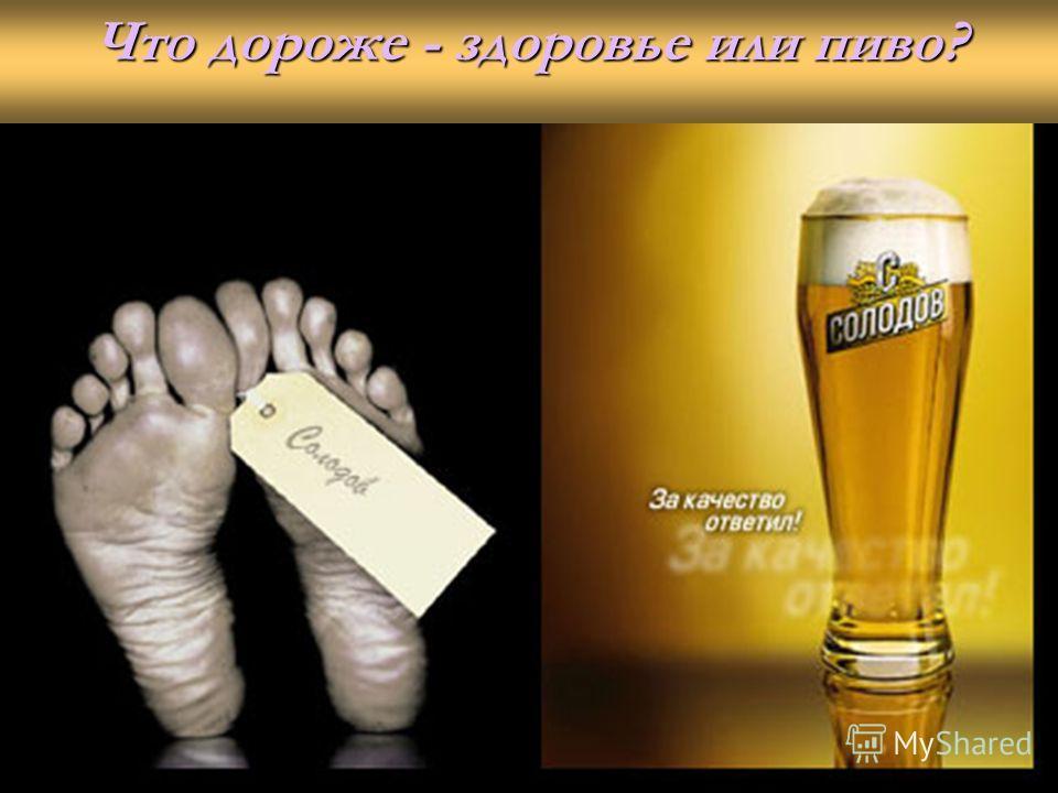 Что дороже - здоровье или пиво?