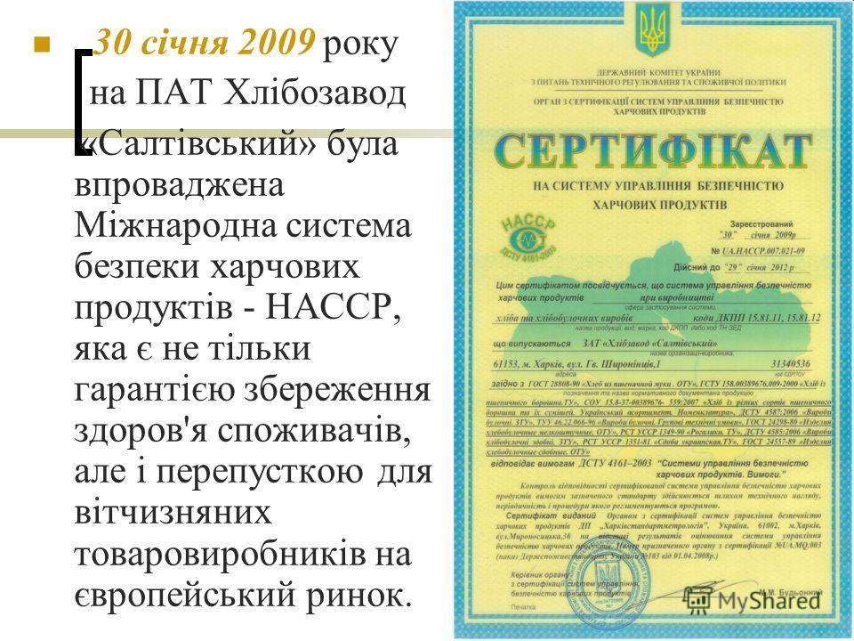 30 січня 2009 року на ПАТ Хлібозавод «Салтівський» була впроваджена Міжнародна система безпеки харчових продуктів - НАССР, яка є не тільки гарантією збереження здоров'я споживачів, але і перепусткою для вітчизняних товаровиробників на європейський ри