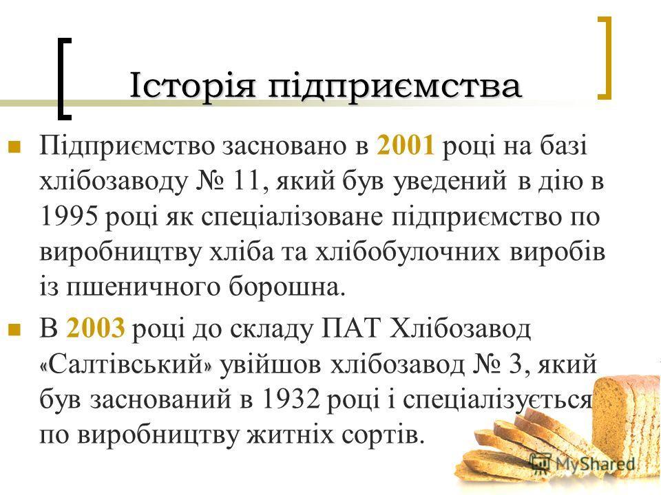 Історія підприємства Підприємство засновано в 2001 році на базі хлібозаводу 11, який був уведений в дію в 1995 році як спеціалізоване підприємство по виробництву хліба та хлібобулочних виробів із пшеничного борошна. «» В 2003 році до складу ПАТ Хлібо