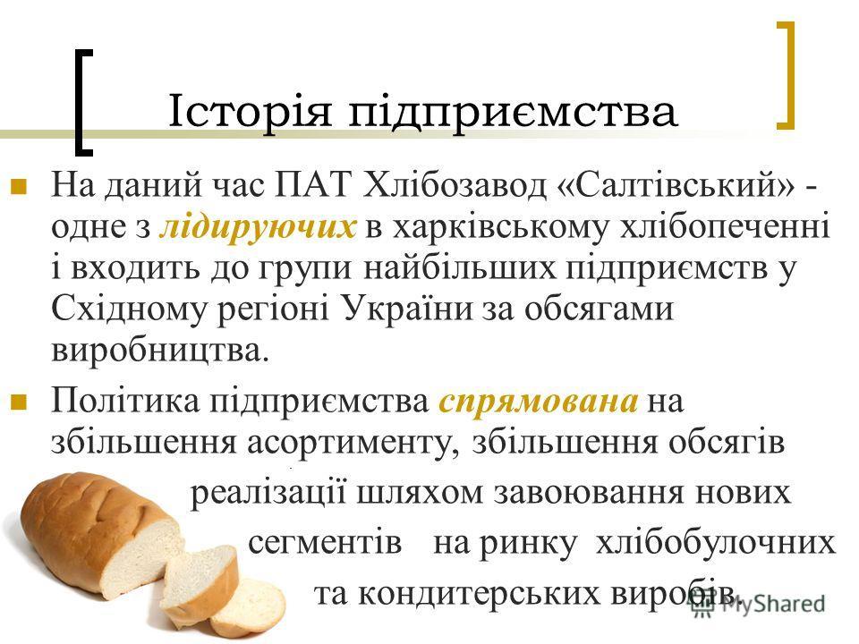 Історія підприємства На даний час ПАТ Хлібозавод «Салтівський» - одне з лідируючих в харківському хлібопеченні і входить до групи найбільших підприємств у Східному регіоні України за обсягами виробництва. Політика підприємства спрямована на збільшенн