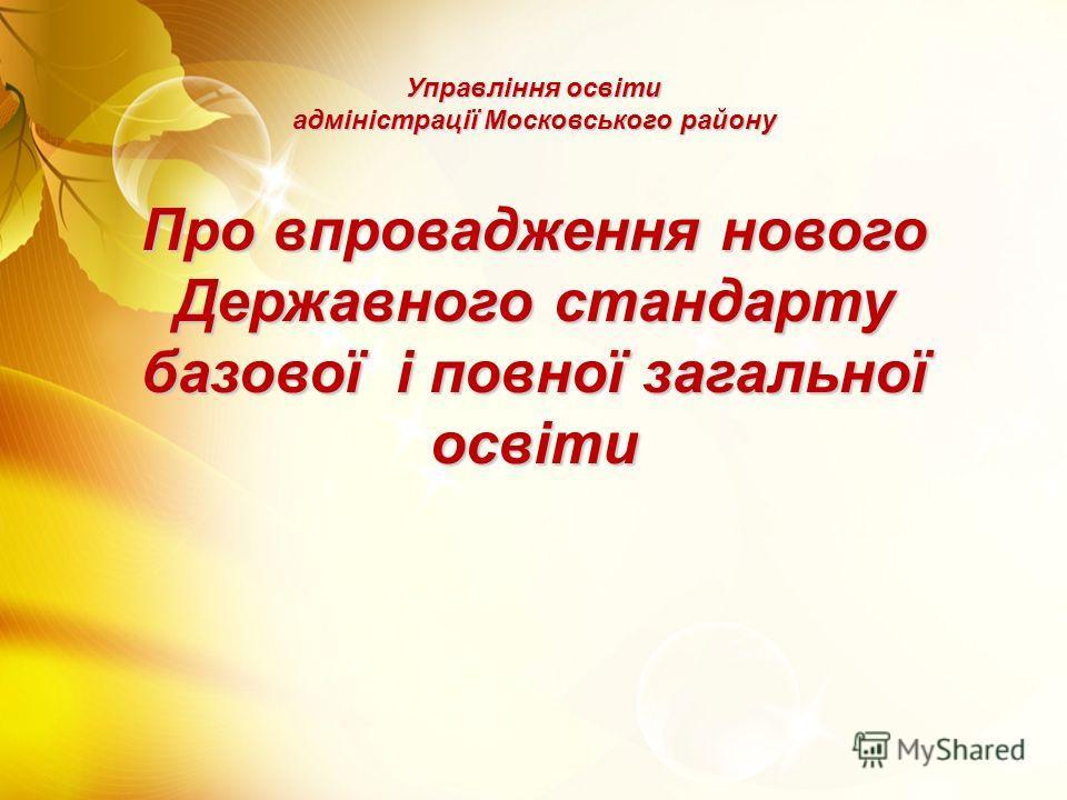 Управління освіти адміністрації Московського району Про впровадження нового Державного стандарту базової і повної загальної освіти