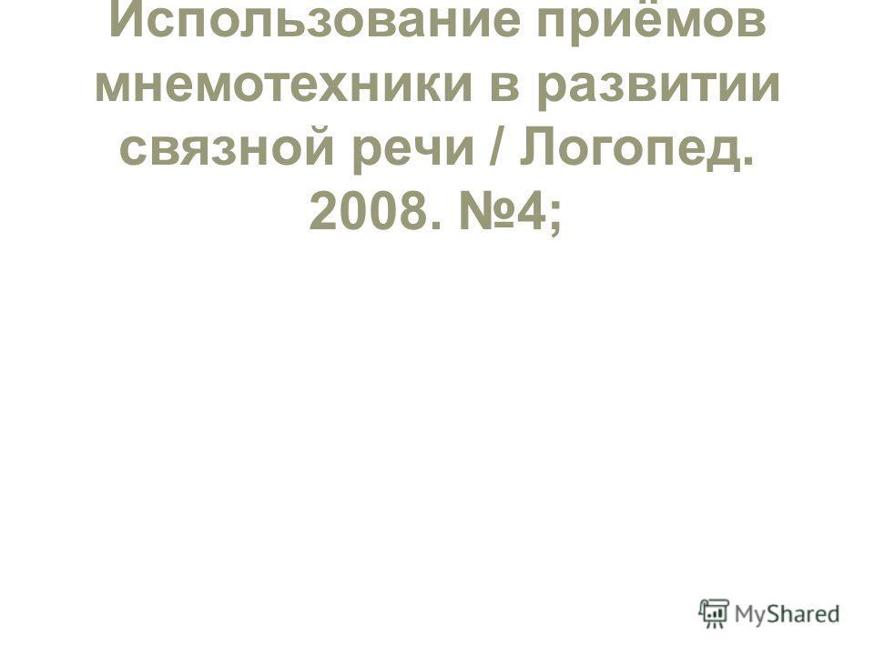 Омельченко Л.В. Использование приёмов мнемотехники в развитии связной речи / Логопед. 2008. 4;