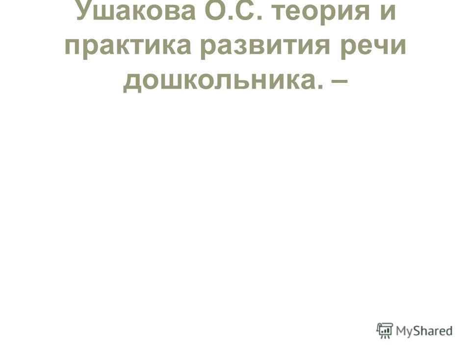Ушакова О.С. теория и практика развития речи дошкольника. –