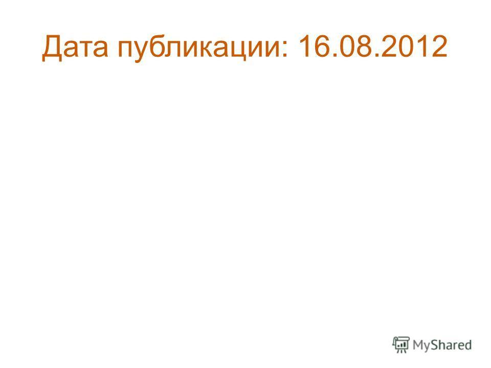 Дата публикации: 16.08.2012