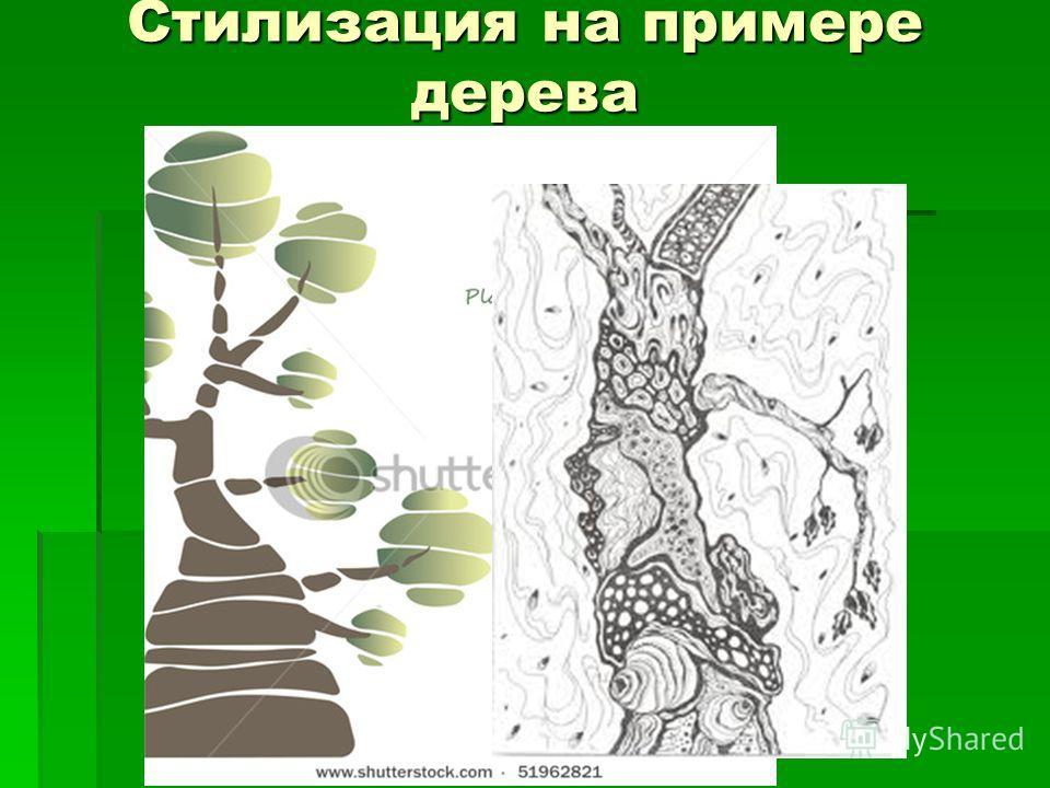 Стилизация на примере дерева