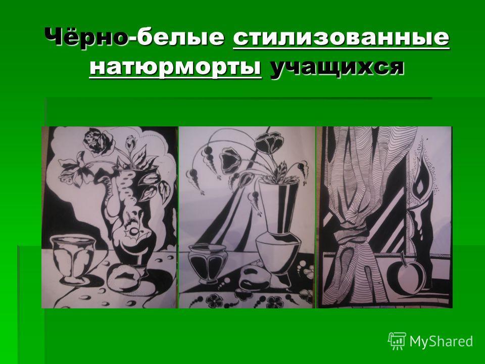 Чёрно-белые стилизованные натюрморты учащихся