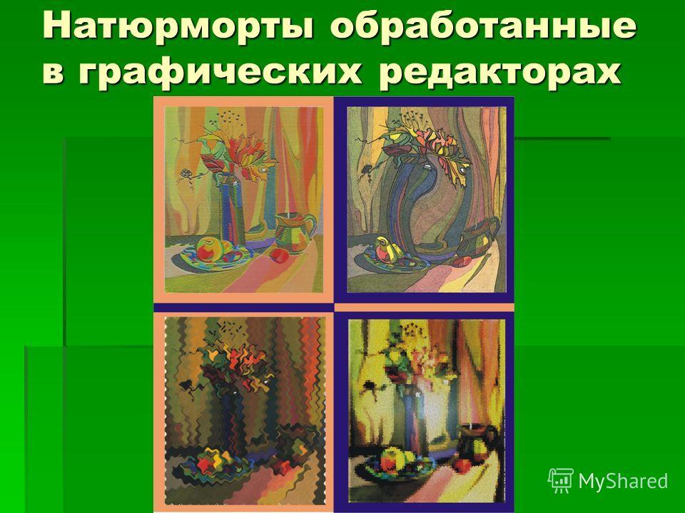 Натюрморты обработанные в графических редакторах