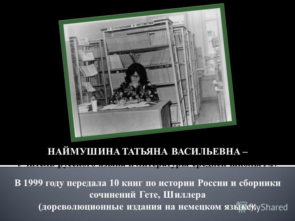 ЧУМАЧЕНКО НАДЕЖДА ИВАНОВНА – корреспондент газеты «Красное знамя», член Союза журналистов России Передала более 150 исторических, литературоведческих и художественных книг, около 300 журналов.