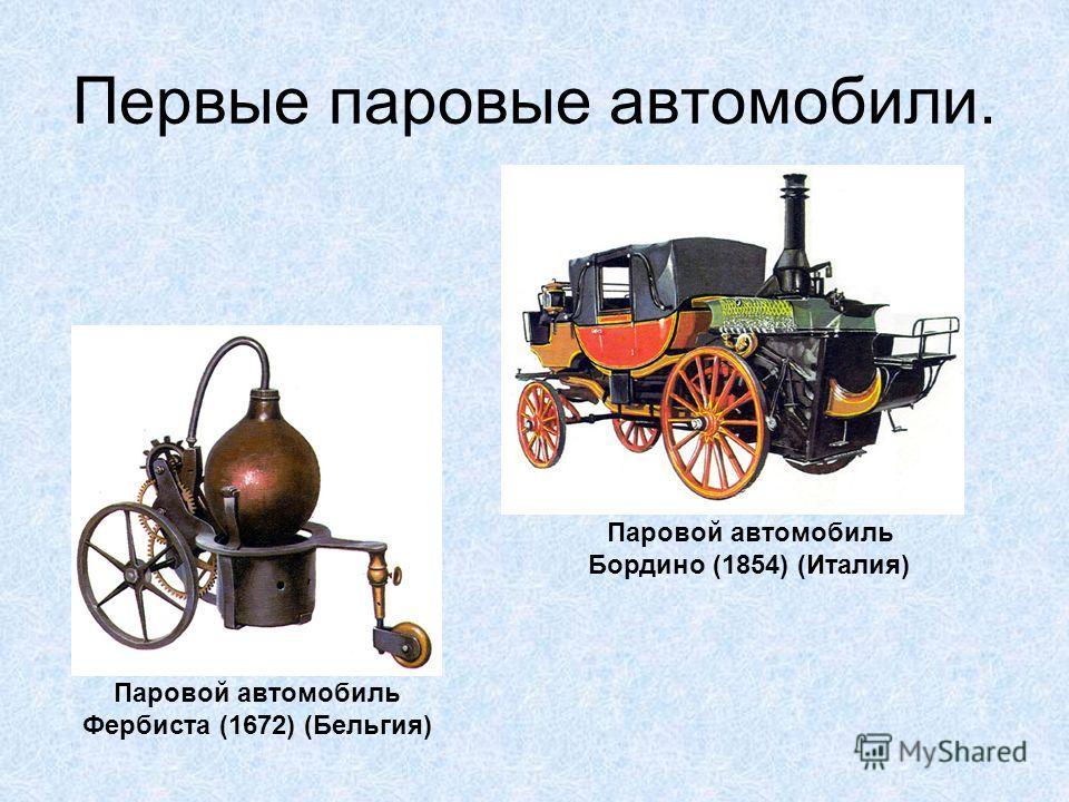Первые паровые автомобили. Паровой автомобиль Фербиста (1672) (Бельгия) Паровой автомобиль Бордино (1854) (Италия)