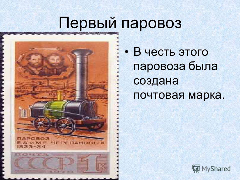 Первый паровоз В честь этого паровоза была создана почтовая марка.