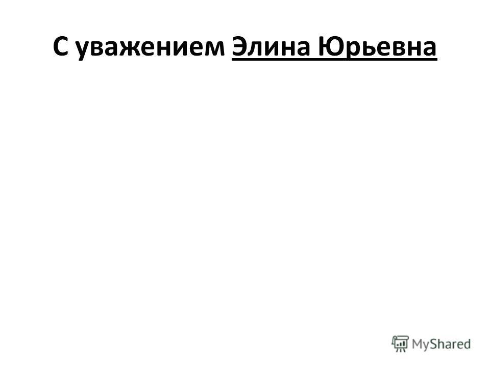С уважением Элина Юрьевна