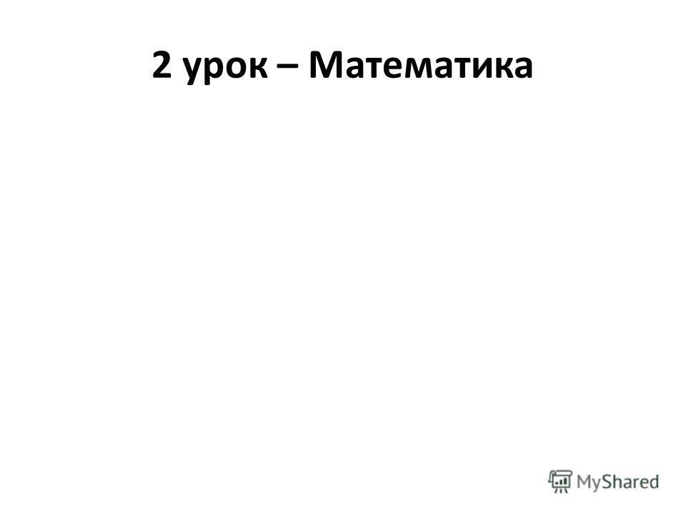 2 урок – Математика